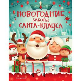 Книга Новогодние заботы Санта Клауса Колдуэлл Стелла