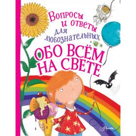 Книга Обо всём на свете Руни Энн