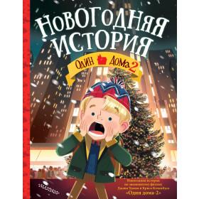 Книга Один дома-2. Новогодняя история Джон Хьюз