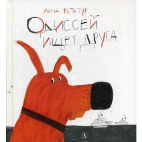 Книга Одиссей ищет друга: рассказ Репетур Лена
