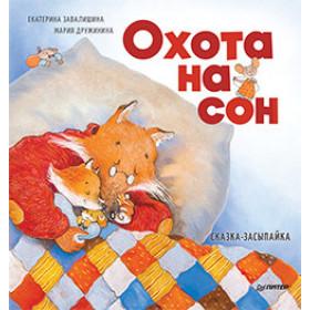 Книга Охота на сон! Сказка-засыпайка Завалишина Е. А. Дружинина М. С.