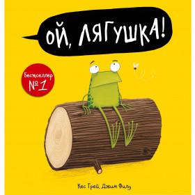 Книга Ой, лягушка! Грей К. Филд Д.