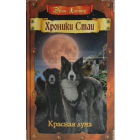 Книга Олма.Хроники стаи.Красная луна Хантер Эрин
