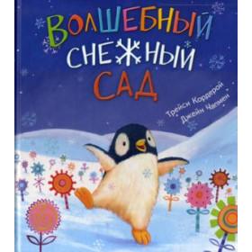 Книга ОНИКС. Волшебный снежный сад Кордерой Т.илл.Чапмен Джейн