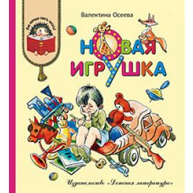 Книга Осеева. Новая игрушка рассказы и сказки. Как Осеева Валентина Александровна