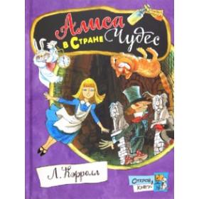Книга Открой книгу! Алиса в Стране Чудес Кэрролл Льюис
