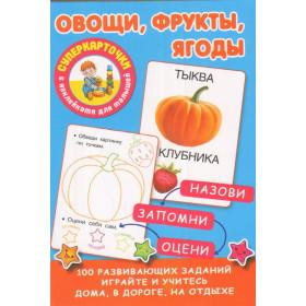 Книга Овощи, фрукты, ягоды Дмитриева В.Г.