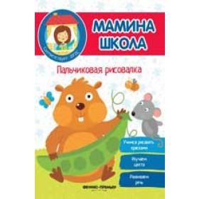Книга Пальчиковая рисовалка Сост. Разумовская Ю.