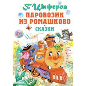 Книга Паровозик из Ромашково Цыферов Геннадий Михайлович