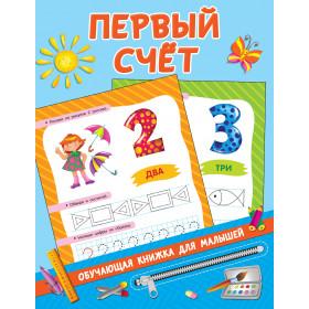 Книга Первый счёт Игнатова Анна Сергеевна