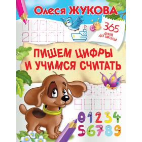 Книга Пишем цифры и учимся считать Жукова Олеся Станиславовна