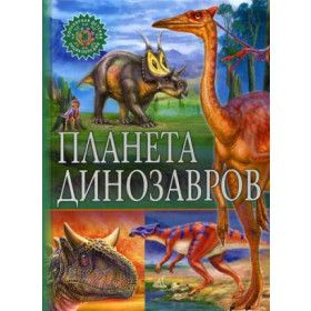 Книга Планета динозавров. Популярная детская