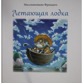 Книга П.Летающая лодка Массимилиано Фреццато