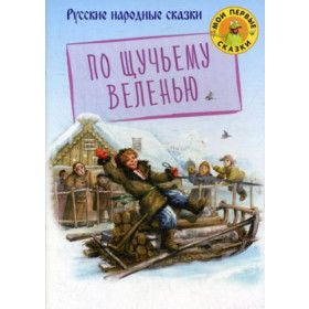 Книга По щучьему веленью: русские народные сказки