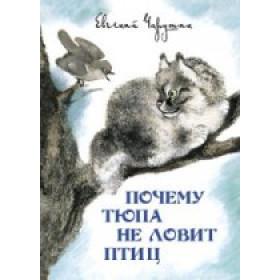 Книга Почему Тюпа не ловит птиц. Иллюстрации автора. Евгений Чарушин