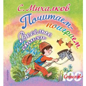 Книга Почитаем-поиграем. Весёлые стихи Михалков Сергей Владимирович
