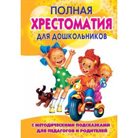 Книга Полная хрестоматия для дошкольников с С. Д. Томилова