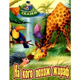 Книга поучительные сказки Лясковский Виктор Леонидович