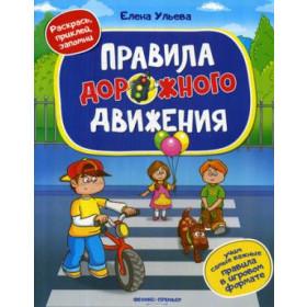 Книга Правила дорожного движения: книжка с наклейками; Субботина Елена Александровна
