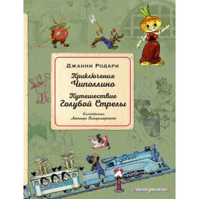 Книга Приключения Чиполлино. Путешествие Голубой Стрелы Родари Джанни