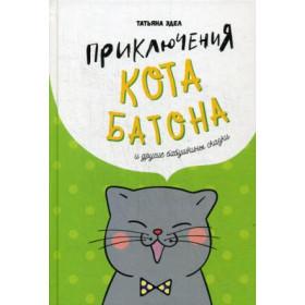 Книга Приключения кота Батона и другие бабушкины Эдел Татьяна
