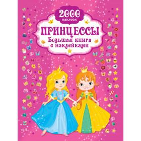 Книга Принцесса. Большая книга с наклейками Дмитриева Валентина Геннадьевна