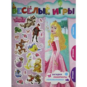 Книга Принцесса Disney. Веселые игры. Развивающая
