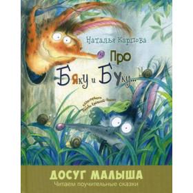 Книга Про Бяку и Буку... : стихи ожидается Карпова Н. В.