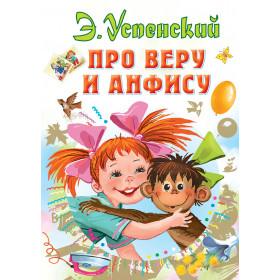 Книга Про Веру и Анфису Успенский Эдуард Николаевич