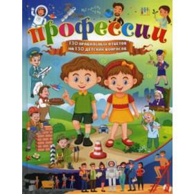 Книга Профессии. 130 правильных ответов на 130 детских Забирова А.В.