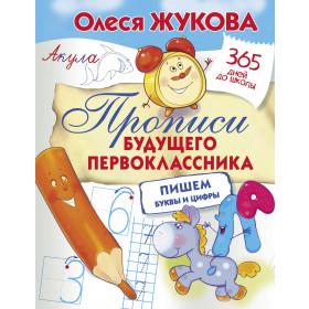 Книга Прописи будущего первоклассника: пишем буквы и Жукова Олеся Станиславовна