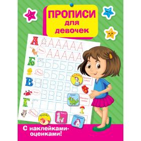 Книга Прописи для девочек Дмитриева Валентина Геннадьевна