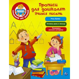 Книга Прописи для дошколят. Учимся писать Сост. Дмитриева В.Г.