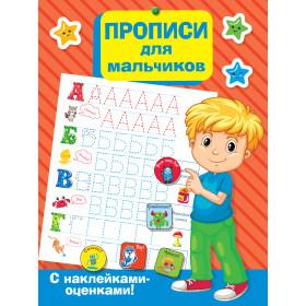 Книга Прописи для мальчиков Дмитриева В.Г.