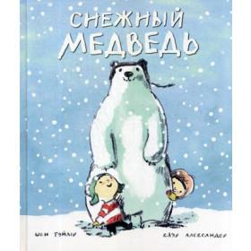 Книга П.Снежный медведь Тэйлор Шон