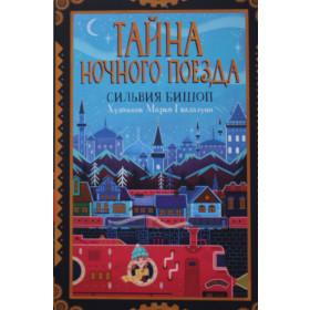 Книга П.Тайна ночного поезда Бишоп Сильвия