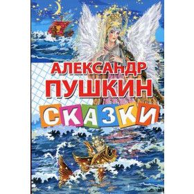 Книга Пушкин Сказки Стихи и сказки Пушкин Александр Сергеевич