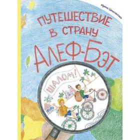 Книга Путешествие в страну Алеф-Бэт Цимлянская И.В. Райан Дональд