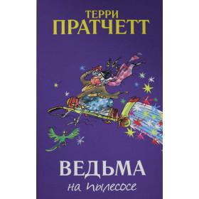 Книга П.Ведьма на пылесосе Пратчетт Терри