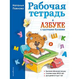 Книга Рабочая тетрадь к Азбуке с крупными буквами Павлова Наталья Николаевна