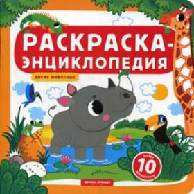 Книга Раскраска-энциклопедия. Дикие животные: