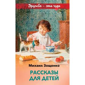 Книга Рассказы для детей Толстой Лев Николаевич