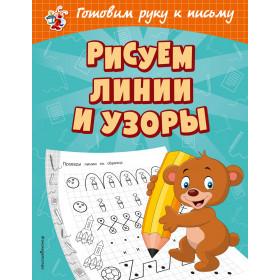 Книга Рисуем линии и узоры Александрова О.В.