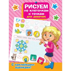 Книга Рисуем по клеточкам и точкам для девочек