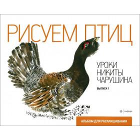 Книга Рисуем птиц.Уроки Никиты Чарушина