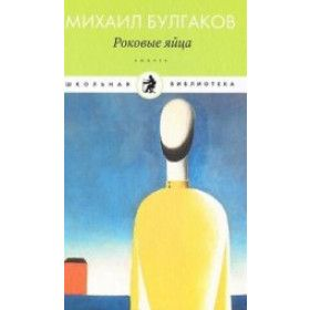 Книга Роковые яйца Булгаков Михаил Афанасьевич