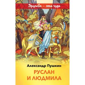 Книга Руслан и Людмила Пушкин А.С.