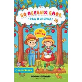 Книга Сад и огород:книжка с наклейками