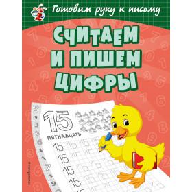 Книга Считаем и пишем цифры Александрова О.В.
