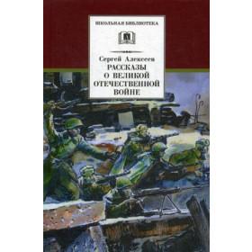 Книга ШБ Алексеев. Рассказы о Великой Отечественной Алексеев Сергей Петрович